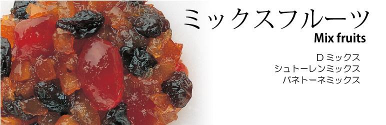 Mix Fruit ミックスフルーツ