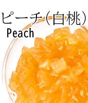 ピーチ 白桃
