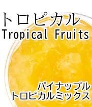 トロピカルフルーツ パイナップル・トロピカルミックス
