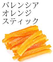 バレンシアオレンジスティック
