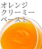 オレンジペースト