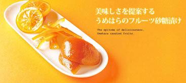 美味しさを提案するうめはらのフルーツ砂糖漬け